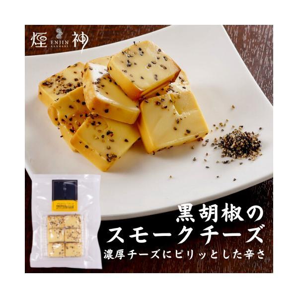 【同梱可】 カットブラックペッパーチーズ お歳暮 ギフト 贈り物 お取り寄せ プレゼント ビール ワイン 燻製 おつまみ チーズ enjinn
