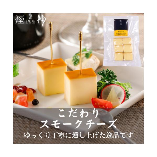 お中元 還暦祝い お取り寄せ プレゼント ビール 燻製 おつまみ ギフト 同梱可 カット燻しチーズ|enjinn