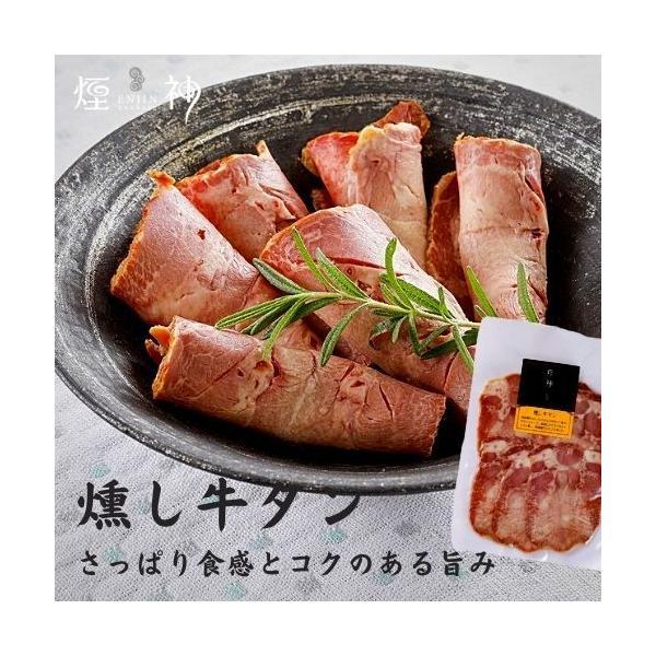 お中元 還暦祝い お取り寄せ プレゼント ビール 燻製 おつまみ ギフト 同梱可 燻し牛タン|enjinn