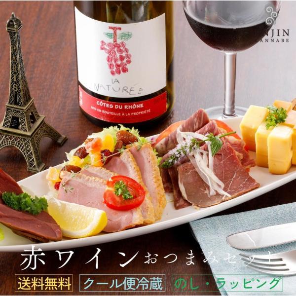 お中元 還暦祝い お取り寄せ セット プレゼント ビール 燻製 おつまみ 詰め合わせ ギフト ハム 送料無 赤ワインおつまみセット|enjinn