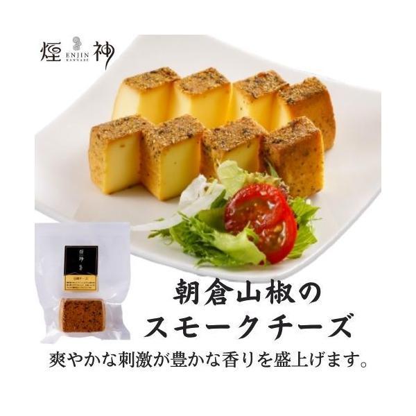 【同梱可】 朝倉山椒チーズ お歳暮 ギフト 贈り物 お取り寄せ プレゼント ビール ワイン 燻製 おつまみ チーズ|enjinn