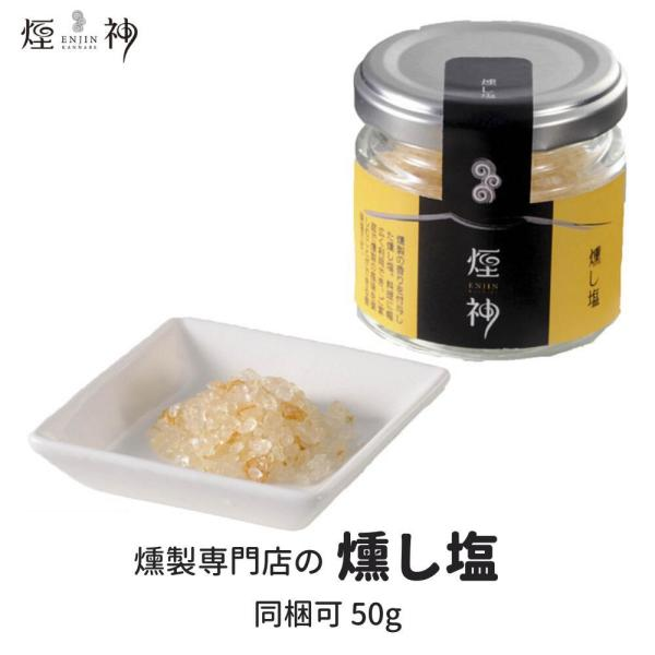 【同梱可】 燻し塩 お歳暮 ギフト 贈り物 お取り寄せ プレゼント 燻製 調味料 岩塩|enjinn