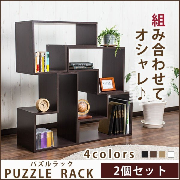 RoomClip商品情報 - 収納棚 収納 ラック パズルラック 2個セット 木製 おしゃれ オープンラック ディスプレイラック 見せる収納 マルチラック 収納ボックス  《clearance》