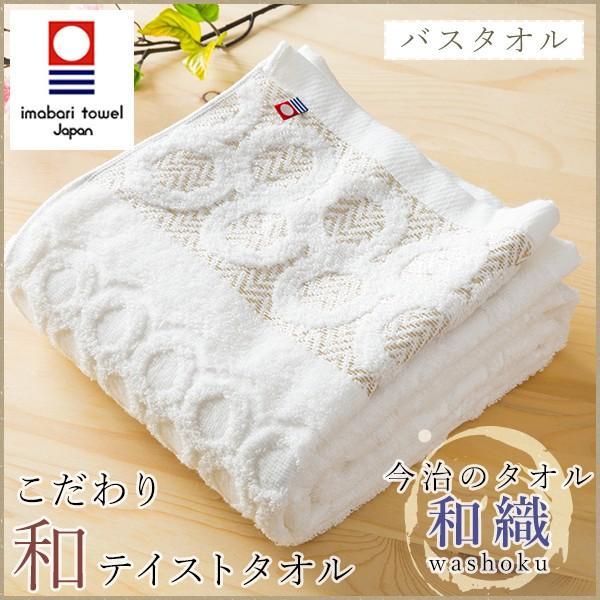 今治生まれの和柄のタオル 和織