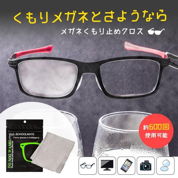 メガネクロス メガネ拭き くもり止めクロス 単品 約600回使用可能 繰り返し使える くもり止め マイクロファイバー 拭くだけ