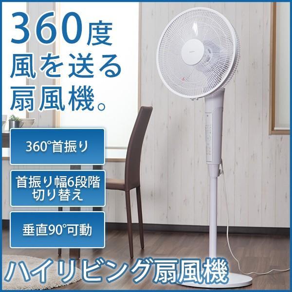 360度回転!ハイリビング扇風機