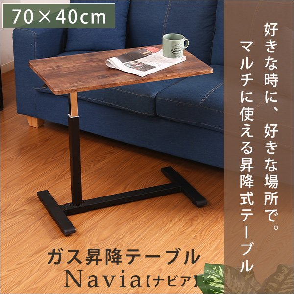 昇降 式 サイド テーブル