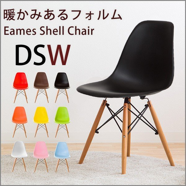 RoomClip商品情報 - イームズチェア リプロダクト DSW eames ダイニングチェア シェルチェア ジェネリック家具 木脚 チェア 椅子 イス  デザイナーズ 訳あり