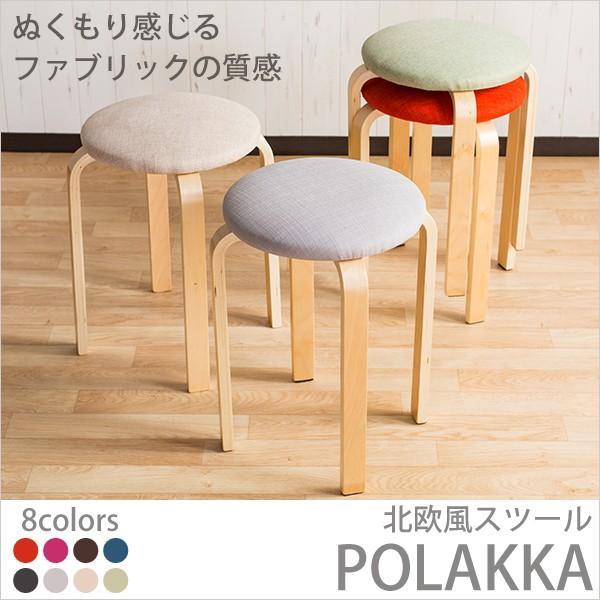 ファブリック スツール チェア 北欧風 スタッキング クッション コンパクト おしゃれ 椅子 いす 木脚