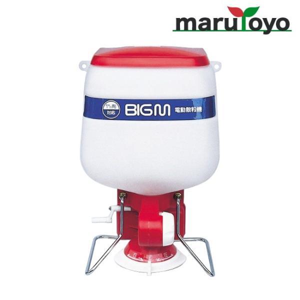 BIGM 電動散粒機 【マルヤマ】【丸山製作所】