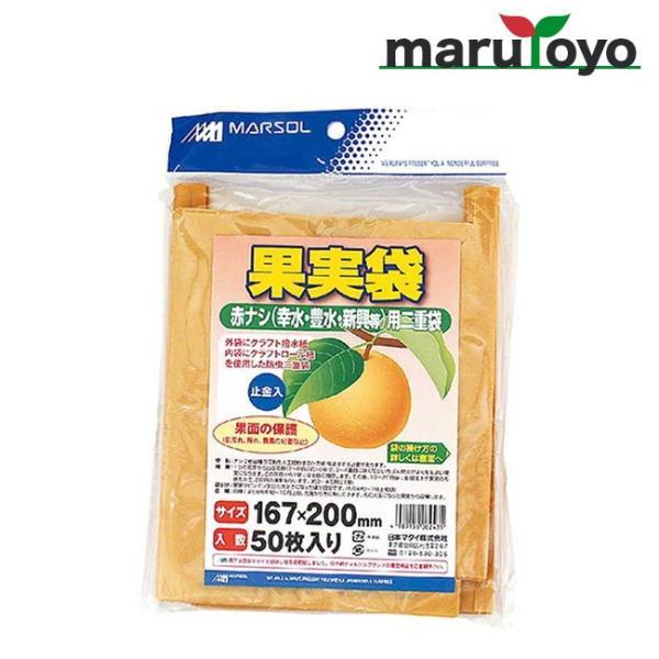 果実袋 赤梨(幸水・豊水・新興等)用二重袋 50枚入