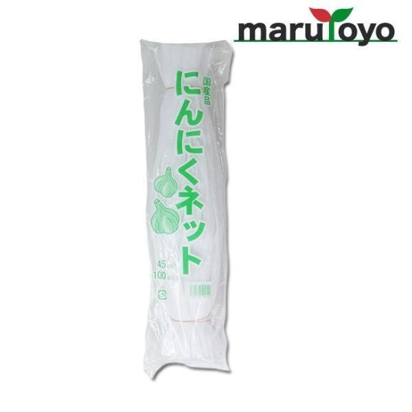 国産品 にんにくネット 45cm 白 100枚入 【野菜】【果物】【収穫】【出荷】【保存】【ニンニク】