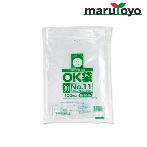 OKURA 透明PE規格袋 OK袋 0.03mm 11号 100枚入【野菜】【野菜袋】【出荷】【漬物】【食品】