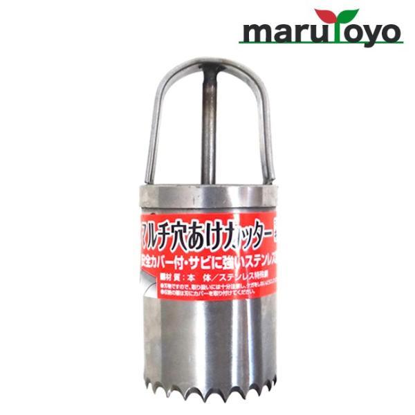 石黒金属 ステンレス マルチ穴あけカッター 40mm HC-40 【マルチ】【マルチシート】【マルチング】【穴あけ】