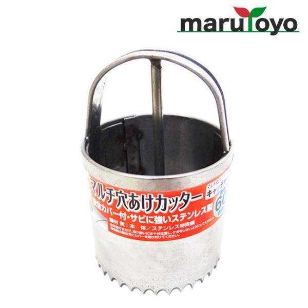 石黒金属 ステンレス マルチ穴あけカッター 60mm HC-60 【マルチ】【マルチシート】【マルチング】【穴あけ】