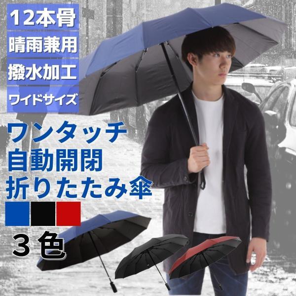 折りたたみ傘大きい軽量自動開閉12本メンズレディース晴雨兼用折り畳み傘