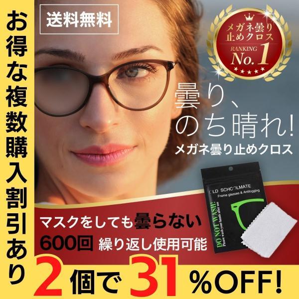 メガネの曇り止め クロス 眼鏡拭き メガネクロス クリーナーの画像