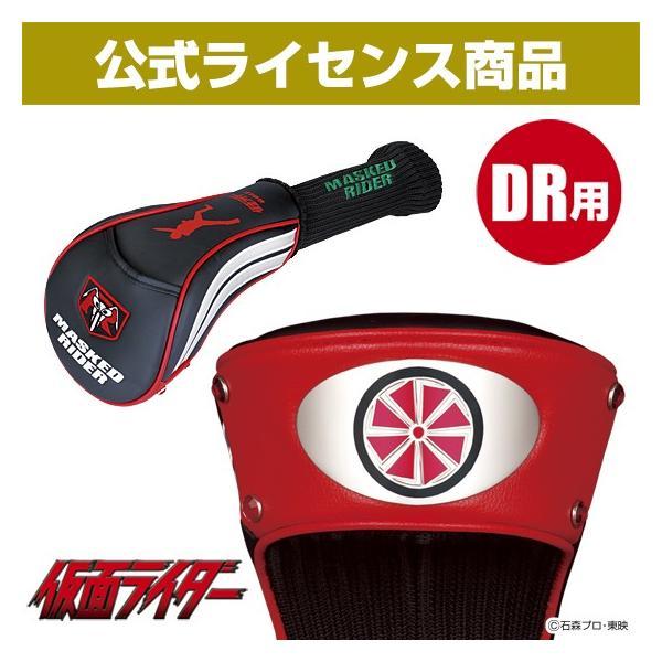 【送料無料】 仮面ライダー  ヘッドカバードライバー用(DR用)|enjoycb