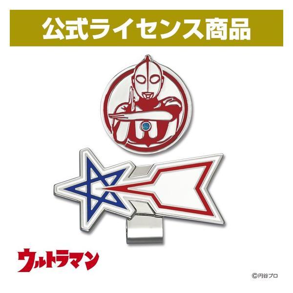 【DM便送料無料】ウルトラマン ゴルフマーカー(UMM002) |enjoycb
