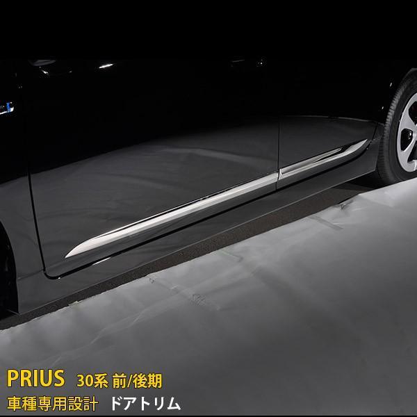 プリウス 30系 前期/後期用 サイド ドアアンダーモール ガーニッシュ カバー 鏡面 ステンレス カスタムパーツ ドレスアップ 外装品 4pcs EX216
