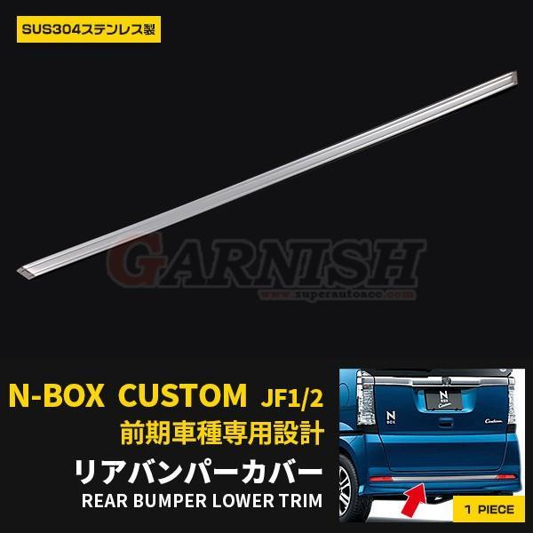 ホンダ N-BOX カスタム JF1/JF2 前期 リアバンパーカバー ガーニッシュ 鏡面 カスタム パーツ アクセサリー ドレスアップ 車用品NBOX 外装品1pcs EX391