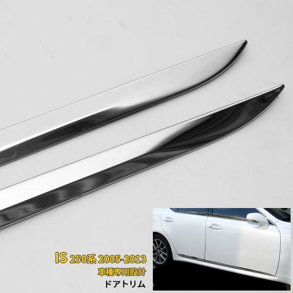 レクサス IS 250 サイド ドアアンダーモール ガーニッシュ ステンレス 鏡面 カスタム パーツ ドレスアップ かー用品 LEXUS 外装品 4PCS EX578