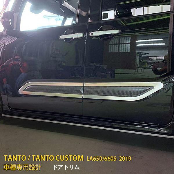 【SALE】新登場 タント カスタム LA650/660S 2019年 サイドドアモール ドアトリム ステンレス製 カーボン調仕上げ ドレスアップ カスタム パーツ 4P kj4486