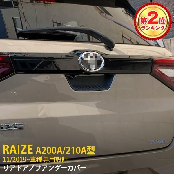 新登場 ライズ RAIZE A200A/210A型 2019年 リアドアノブアンダーカバー 傷付き防止 シリコン製 カーボン調 アクセサリー ドレスアップ 外装 パーツ kj4695