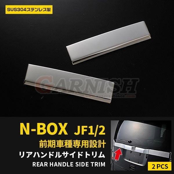 ホンダ N-BOX JF1/2 リアゲートハンドルカバー サイド トリム ガーニッシュ ステンレス 鏡面 カスタム パーツ アクセサリー ドレスアップ2pcs EX308