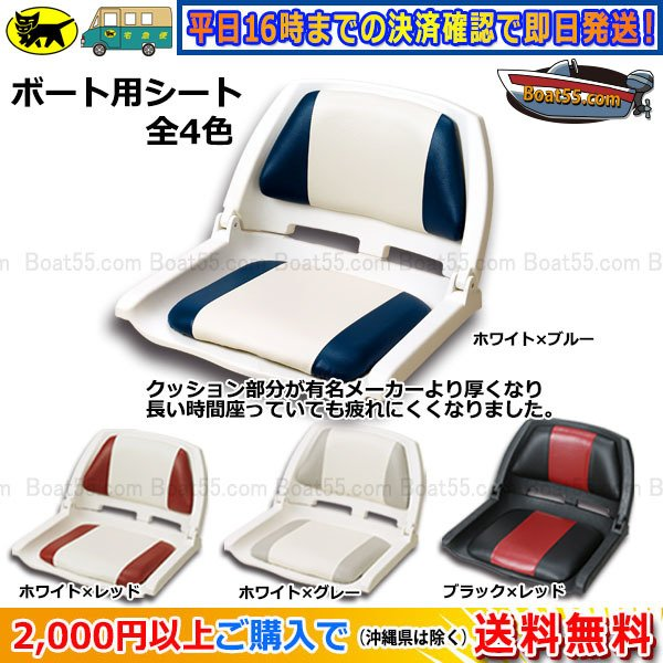 ボートシート 全5色 ボート椅子 送料無料 (沖縄県を除く)ゴムボート ミニボート ジョイクラフト アキレス 2馬力 用品 ボート用シート 椅子 ボート用品