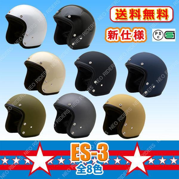 バイク ヘルメット ジェットヘルメット ES-3 全8色 スモールジェット ヘルメット アメリカン