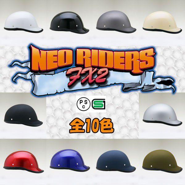 NEO-RIDERS ダックテール ヘルメット 人気ランキング順のまとめ
