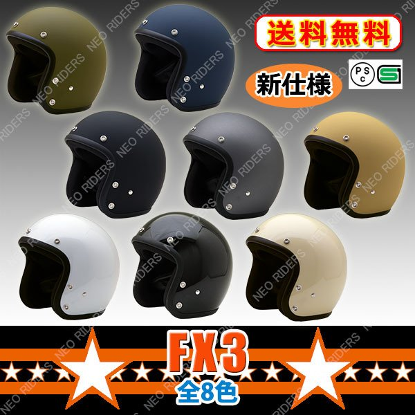 バイクヘルメットジェットヘルメットFX3全8色ジェットヘルメットビッグサイズアメリカン