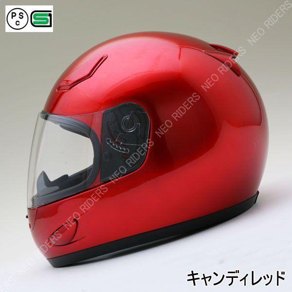 バイクヘルメットフルフェイス セール品 FX7キャンディレッドフルフェイスヘルメット
