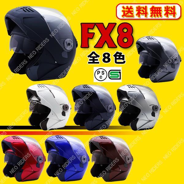 NEO-RIDERS フリップアップ システムヘルメット 人気ランキング順のまとめ