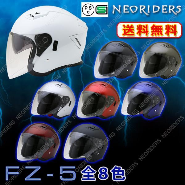 バイクヘルメットジェットヘルメットFZ-5全10色Wシールドオープンフェイスジェットヘルメット
