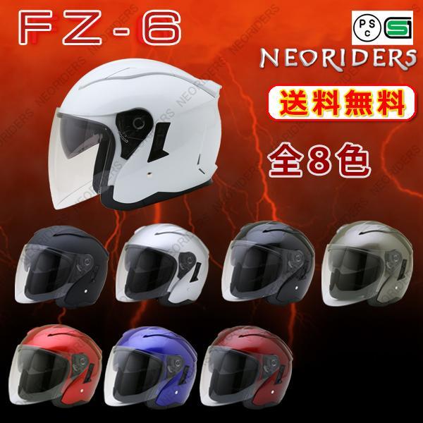 バイクヘルメットジェットヘルメットFZ-6全10色Wシールドオープンフェイスジェットヘルメット