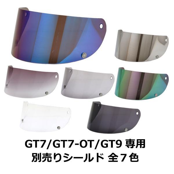 バイクヘルメットフルフェイス全7色GT7/GT7-OT/GT9共通専用シールドレトロフルフェイスヘルメット専用シールド族ヘル