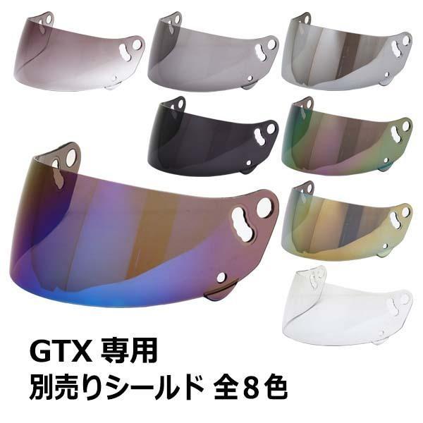 バイクヘルメットフルフェイスGTX専用シールド全8色シールド付フルフェイスヘルメットシールド