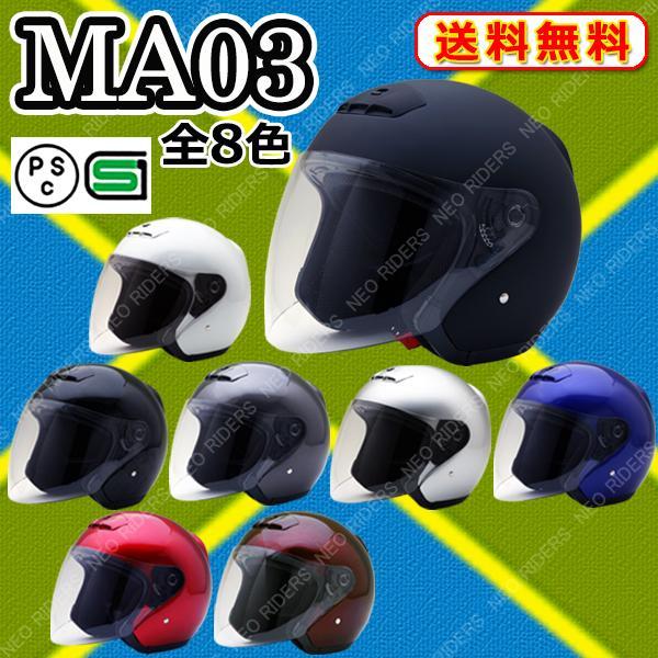 バイクヘルメットジェットヘルメットMA03全8色オープンフェイスシールド付ジェットヘルメット