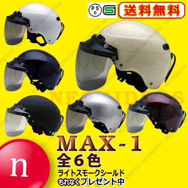 バイクヘルメットハーフヘルメットMAX-1全6色ハーフヘルメットシールドプレゼント