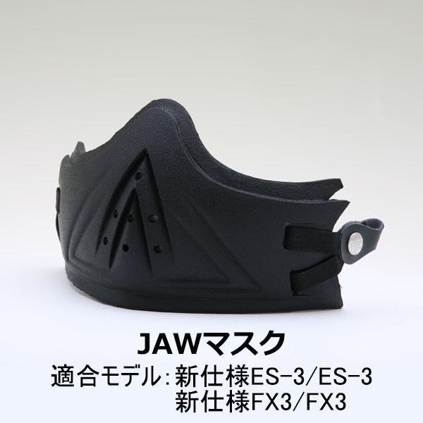 バイクヘルメットES-3/FX3ヘルメット共通JAWマスク