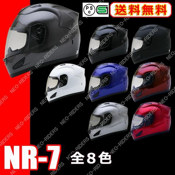 バイクヘルメットフルフェイスNR-7全10色エアロデザインフルフェイスヘルメット