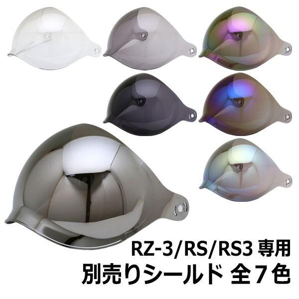 バイクヘルメットジェットヘルメットRZ-3/RS/RS3専用シールド全7色シールド付フルフェイスヘルメット共通シールド