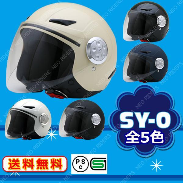 NEO-RIDERS 子供用  ヘルメット 人気ランキング順のまとめ
