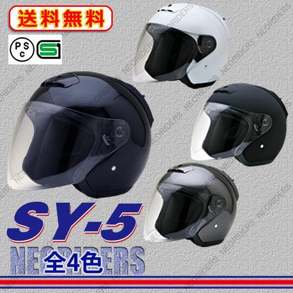 バイクヘルメットジェットヘルメットSY-5全4色オープンフェイスシールド付ジェットヘルメット