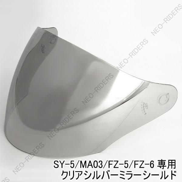 バイクヘルメットジェットヘルメットSY-5/MA03/FZ-5/FZ-6共通クリアベース/ミラーシールド全2色シールド付ジェット