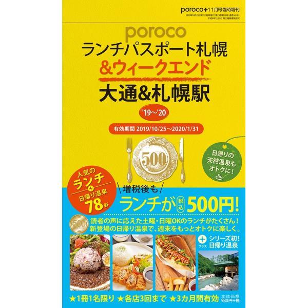 porocoランチパスポート札幌「&ウィークエンド」 大通&札幌駅 '19〜'20 enleysha