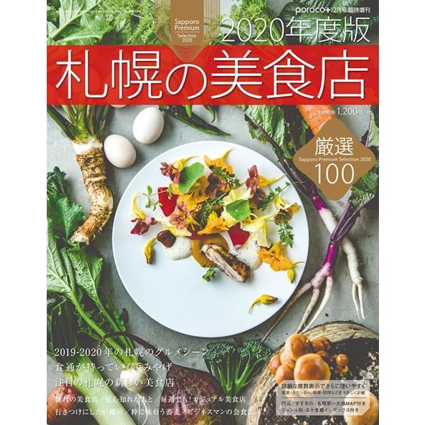 2020年度版 札幌の美食店|enleysha