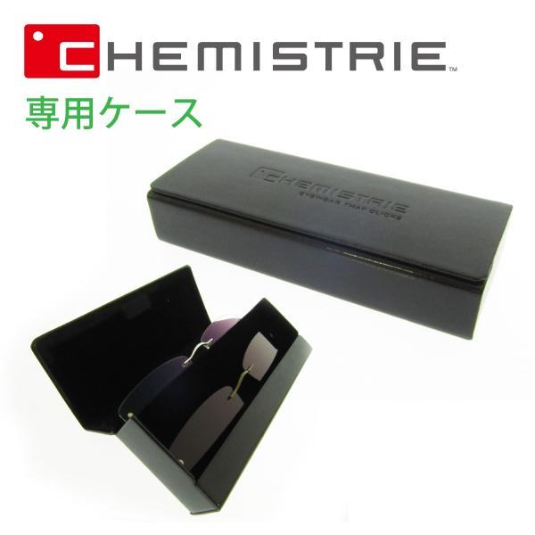 【ケミストリー】別売り専用ケース CHEMISTRIE|enneashop